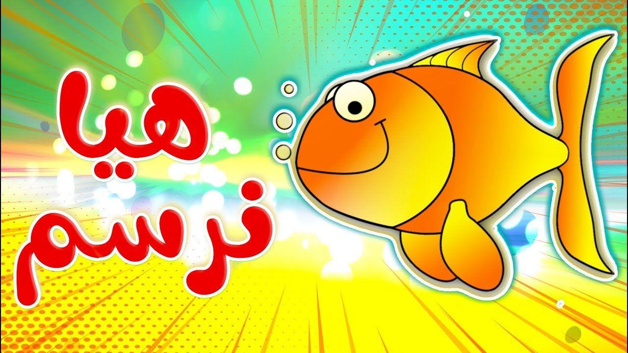 تعلم كيف نرسم سمكة وبطريق للاطفال Dana Tv Neon Signs Decor Anime