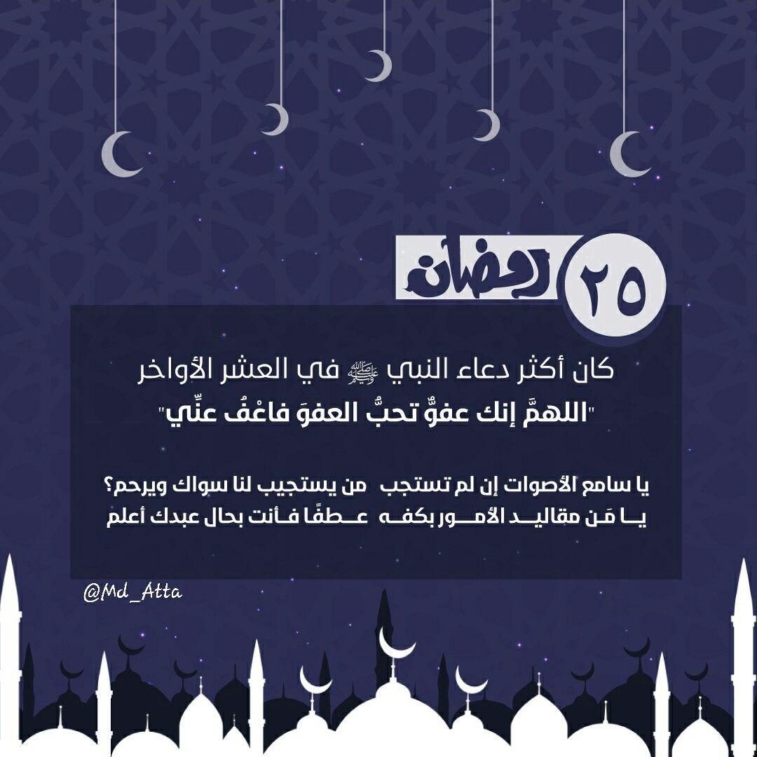 رمضان كريم رمضان 25 ٢٥ رمضان كان أكثر دعاء النبي ﷺ في العشر الأواخر اللهم إنك عفو تحب العفو فاع ف عن ي يا سامع الأصوات إن ل Ramadan Polls