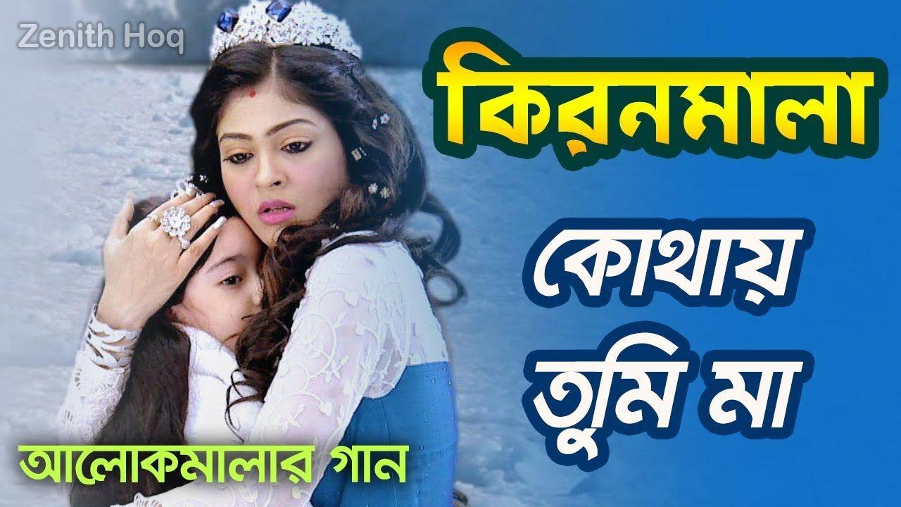 কিরনমালা Kothay Tumi Maa | Kiranmala Alokmala Song