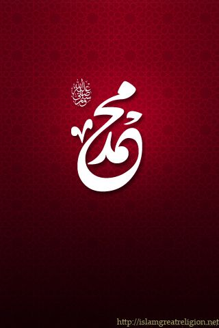 Download Free IPhone Islamic Wallpapers