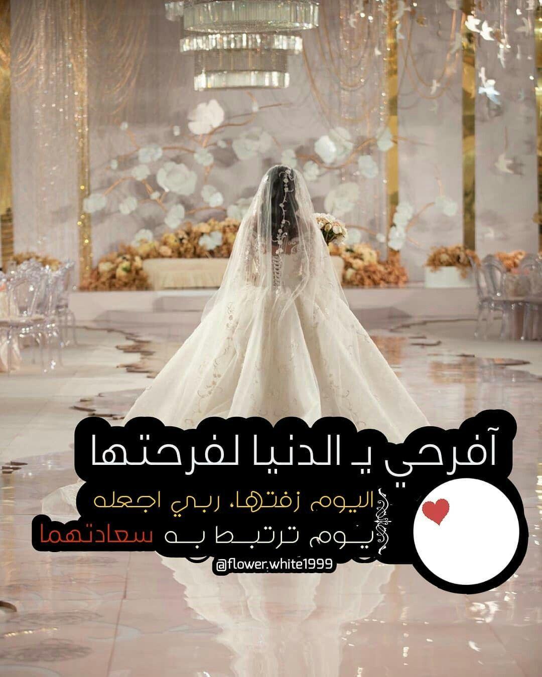 Pin By Faiza Shahid On ايجابيات Luxury Wedding Decor Wedding Themes Bridal Shower Cupcakes