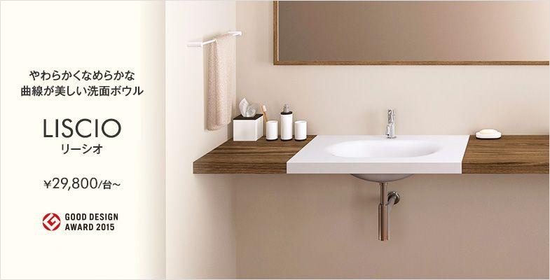やわらかくなめらかな曲線が美しい洗面ボウル リーシオ 洗面所