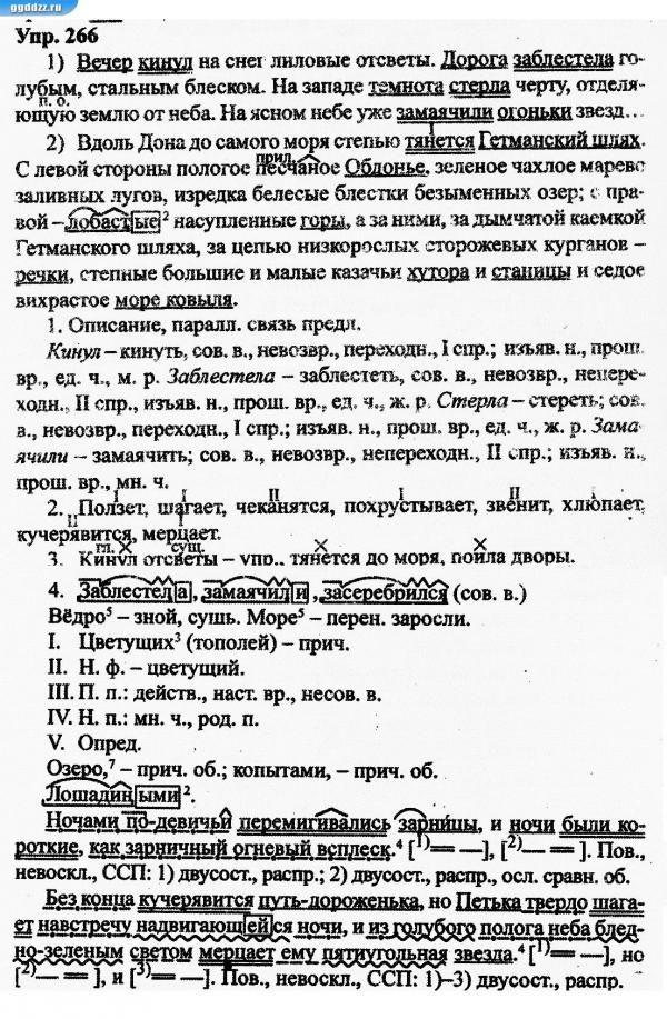 Ответы к учебнику русского языка быковой давидюк стативка 8 класс