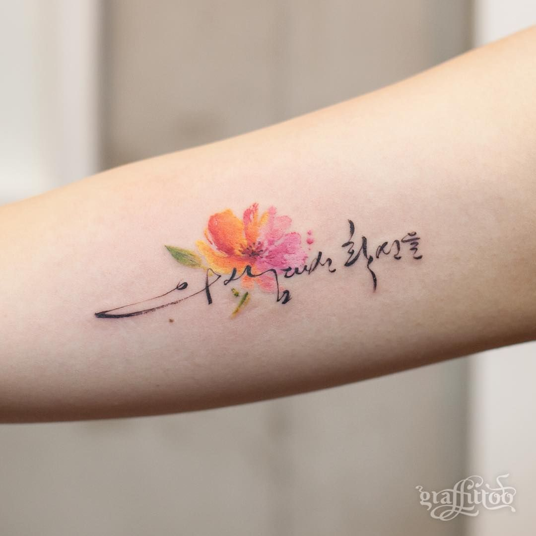 Flower Tattoo With Names: Watercolor Flower With Korean Text