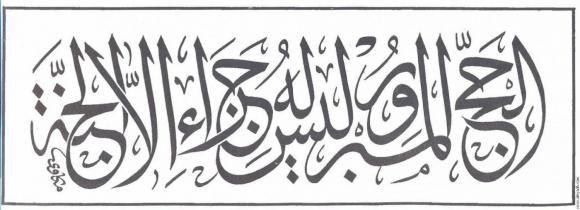وأتموا الحج والعمرةلله Arabic Script Arabic Calligraphy