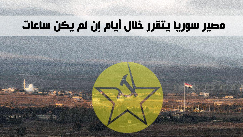 مصير سوريا يتقرر خلال أيام إن لم يكن ساعات Movie Posters Poster Movies