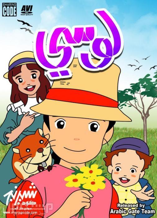 Pin By Ebtesam الحنين الناعم ابتسام On Childhood Old Cartoons Classic Cartoons Anime