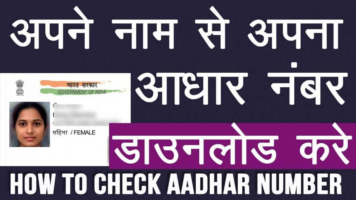 9 Top Aadhar Card Number Search By Name Aadhar Card Cards Names