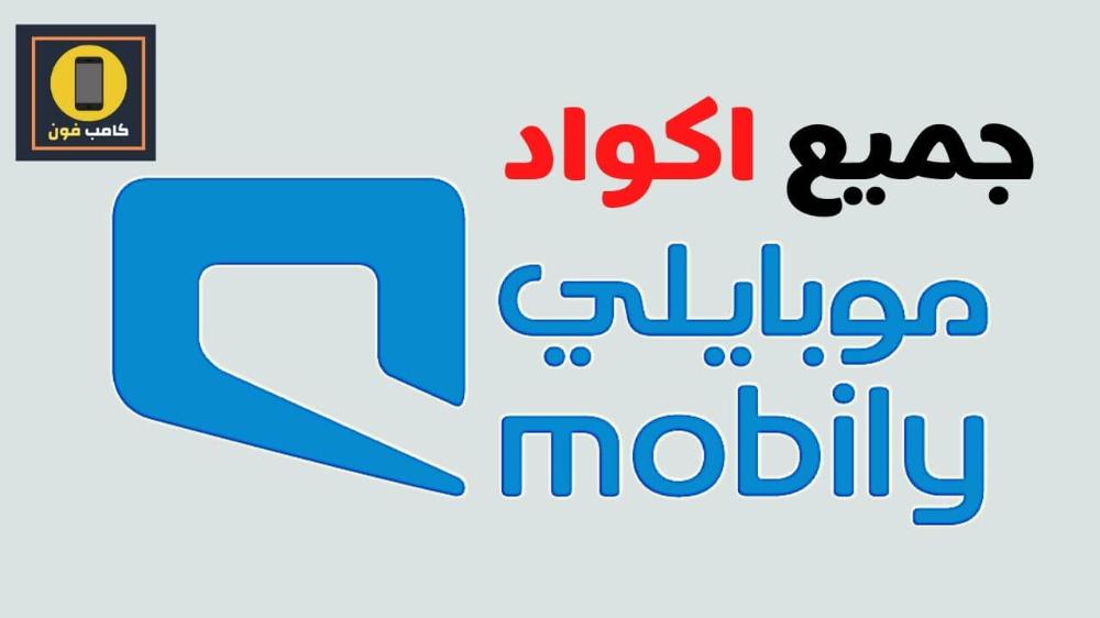 اهم اكواد موبايلي السعودية بالتفصيل 2021 في ثواني Gaming Logos Logos Nintendo Switch