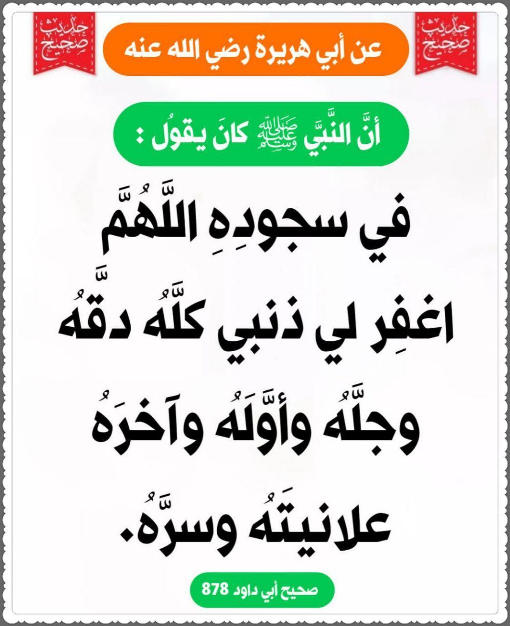 Pin By Zubir On أقوال الصحابة والعلماء Ahadith Hadith Al Hadith