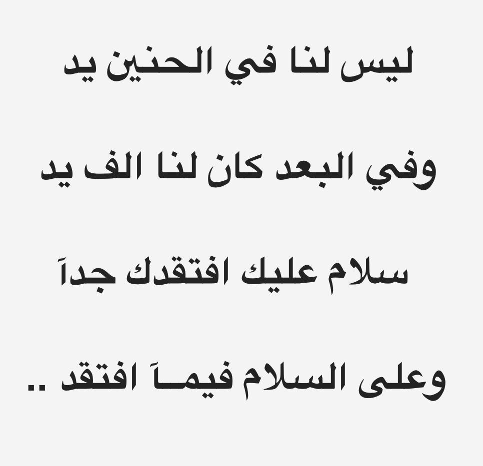 شعر ادب اللغة العربية Arabic Quotes Love Words Quotes