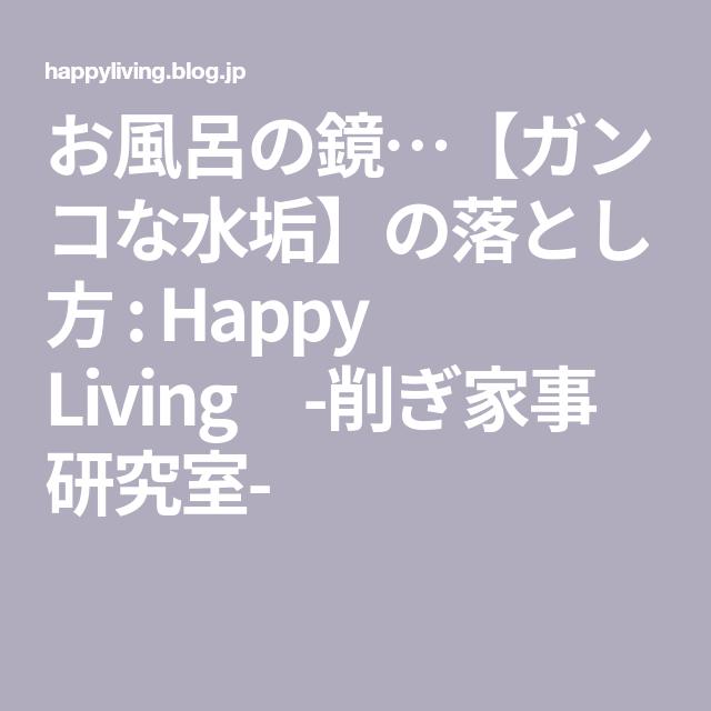 お風呂の鏡 ガンコな水垢 の落とし方 Happy Living 削ぎ家事研究