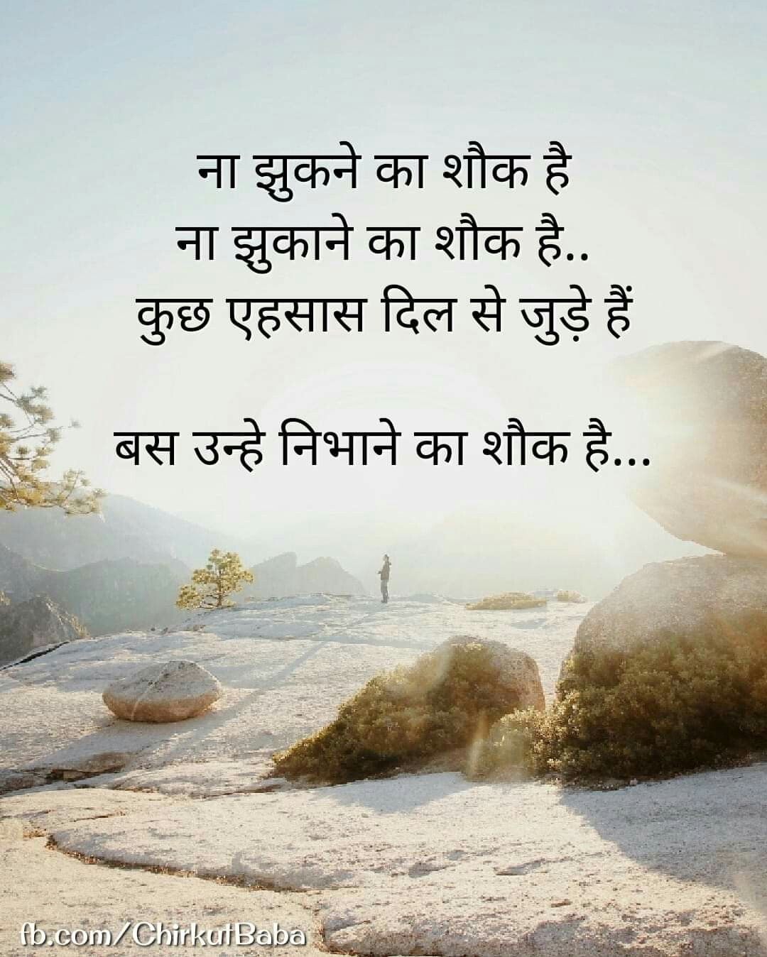 Pin By Rupesh Kumar On Beautiful Life Skl Hindi Quotes Part 2 Hindi Quotes Hindi Quotes Images Silence Quotes