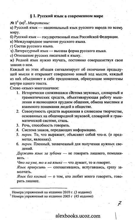 Домашние задание по русскому языку 8 класс стативка