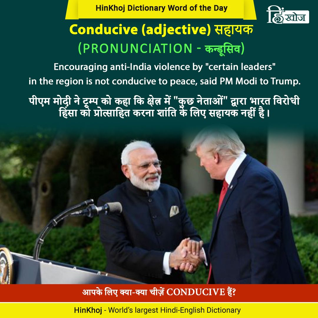 Hinkhoj Word Of The Day Conducive Word Of The Day Dictionary