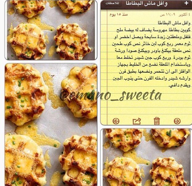 وافل بطاطس Cooking Recipes Cooking Recipes