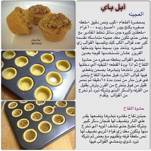 أبل باي Sweets Recipes Apple Recipes Dessert Bites