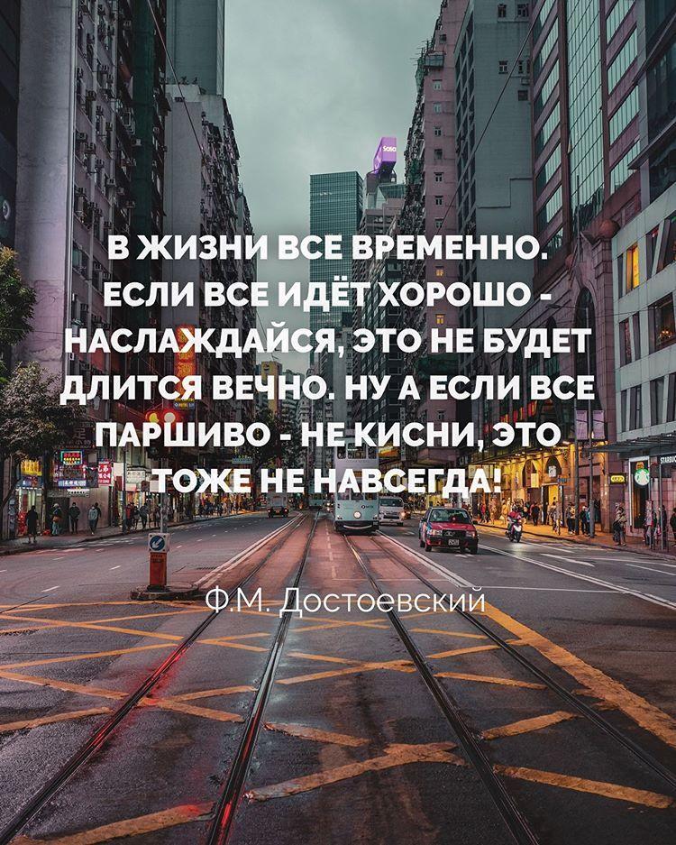 ЖЕНСКИЙ БЛОГ┃ХАРЬКОВ в Instagram: «❝ В жизни все временно... ⠀ Если все идёт хорошо - наслаждайся, это не будет длится вечно. ⠀ Ну а если все паршиво - не кисни, это тоже не…»