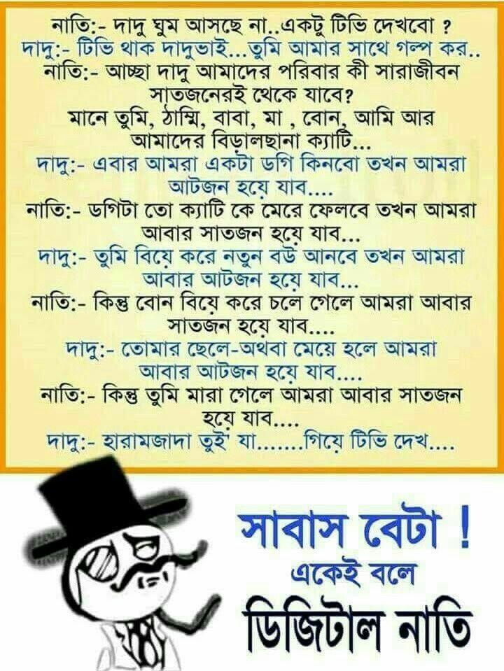 Bangla Funny Quotes : bangla, funny, quotes, Mithilesh, Jatua, Bangla, Quotes, Short, Jokes, Funny,, Quotes,, Funny
