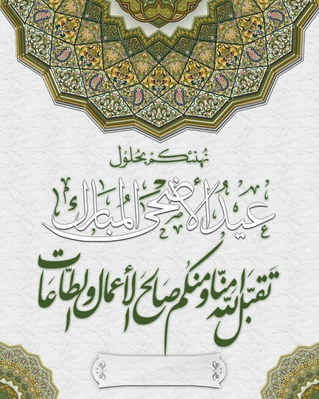 اختكم أم محمد العجالين Eid Adha Mubarak Eid Mubarak Card Eid Greetings