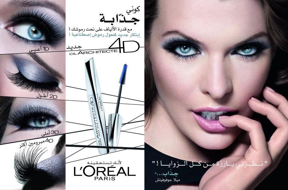8940b342b8d LASH ARCHITECT 4D L'Oréal Paris creates its 1st false lash effect mascara  in 4D. The power of sculpting fibres for lashes that look volumized,  lenghthened, ...