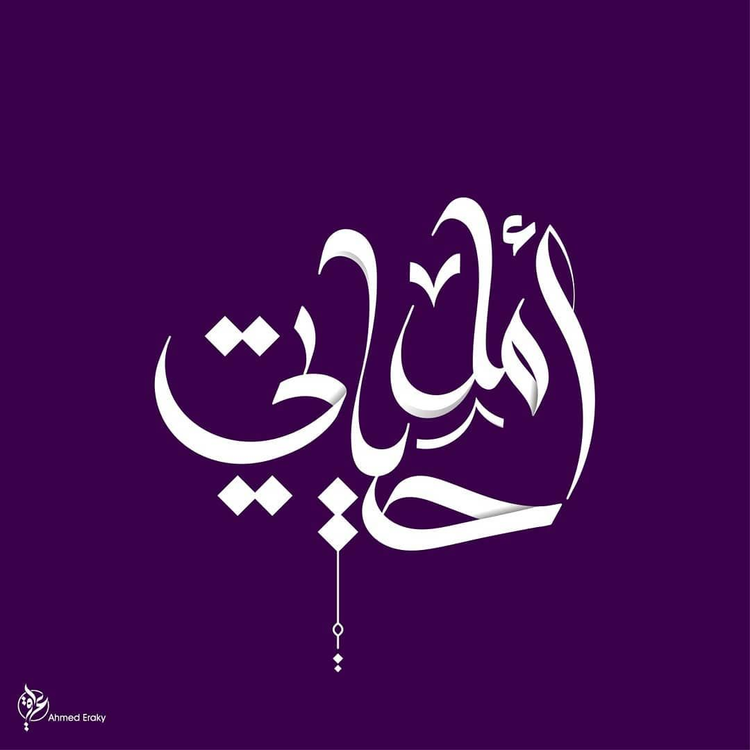 أمل حياتي Ahmed Eraky Typography Illustration Calligraphy Song Words Font Inspiration Typography