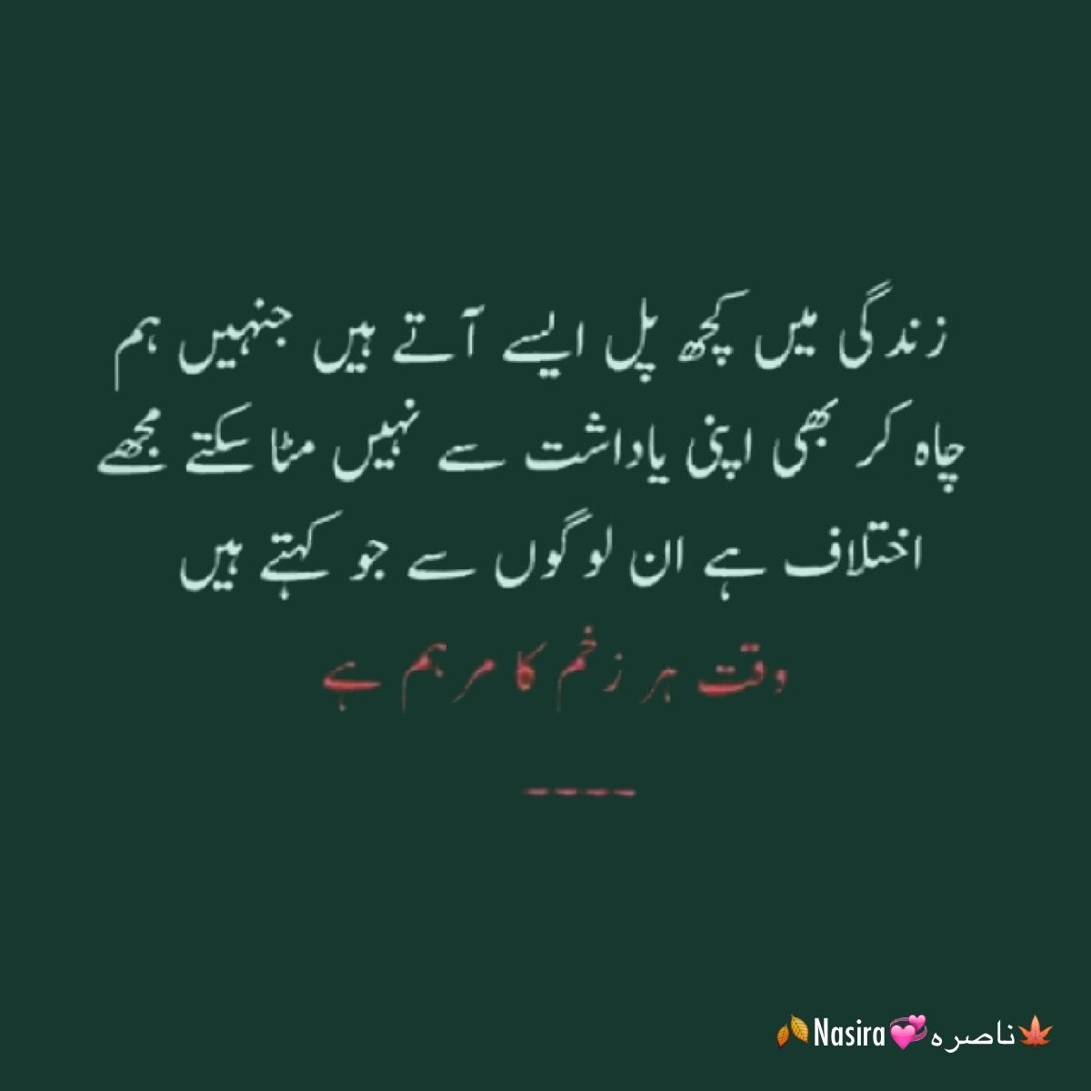 Very Short Funny Quotes About Life Urdu: Pin By Nasira Ahmad On Awesome Urdu Quotes & Poetry