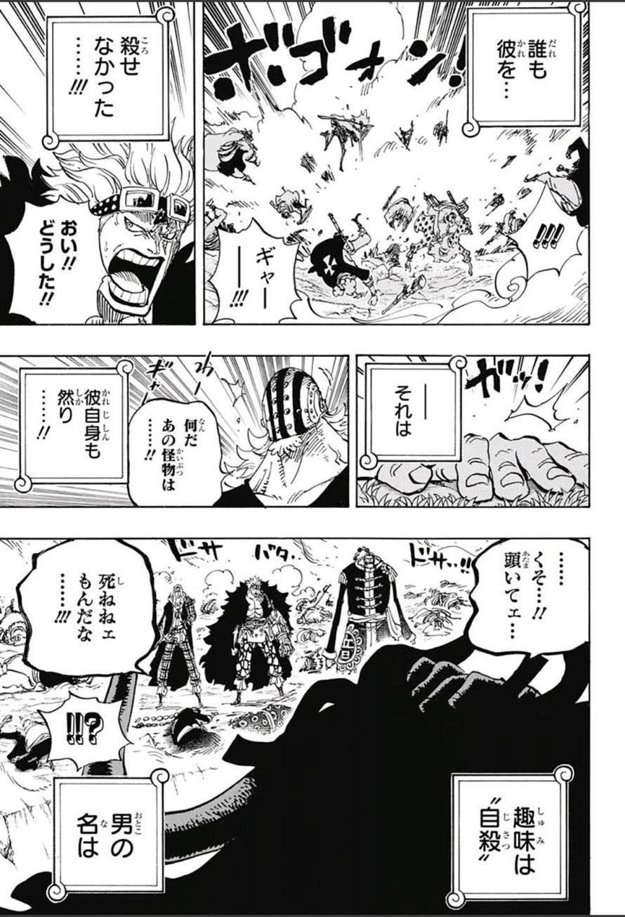 ワンピース chapter 795 page 15 one piece comic one piece chapter one piece