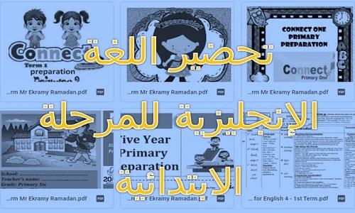 تحضير اللغة الإنجليزية للمرحلة الابتدائية 2021 الترم الأول نتعلم ببساطة Ramadan Electronics Electronic Products