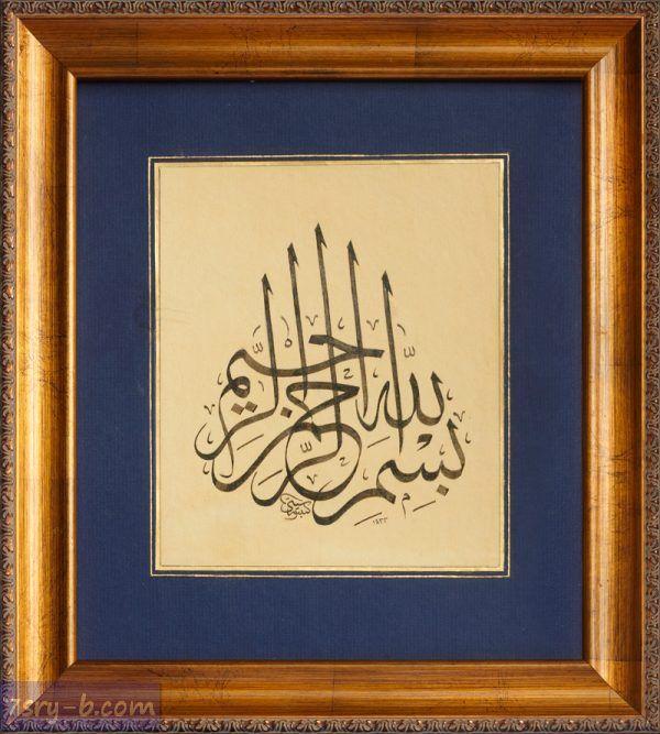 صور بسم الله الرحمن الرحيم خلفيات وصور إسلامية مكتوب عليها بسم الله الرحمن الرحيم Islamic Art Art Calligraphy Art