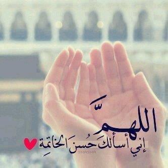 اللهم اني اسالك حسن الخاتمة Love In Islam Islamic Messages Quran Verses