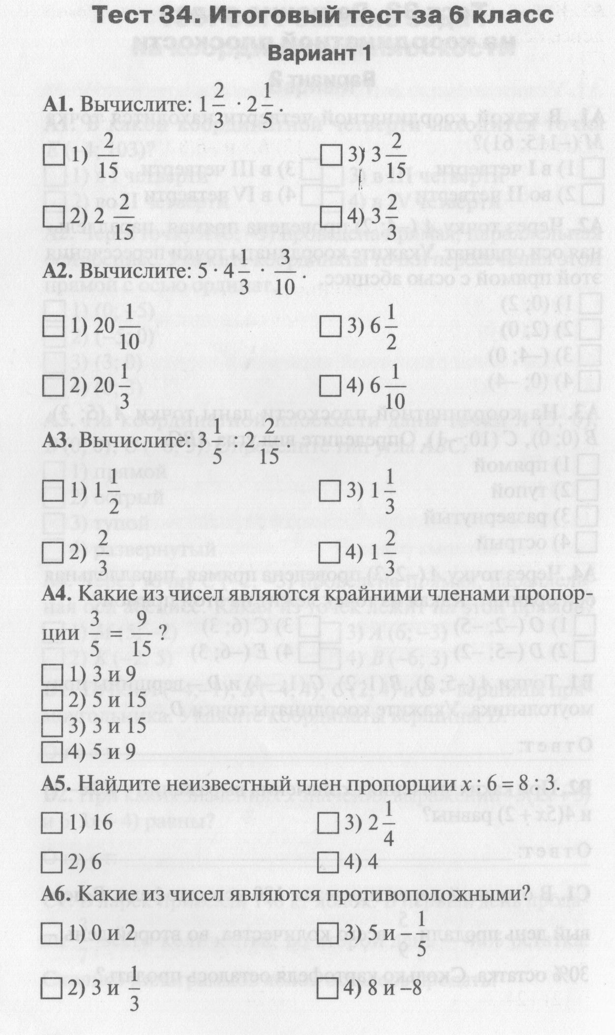 Смотреть ответы на вопросы по географии 7 класс з я андриевская