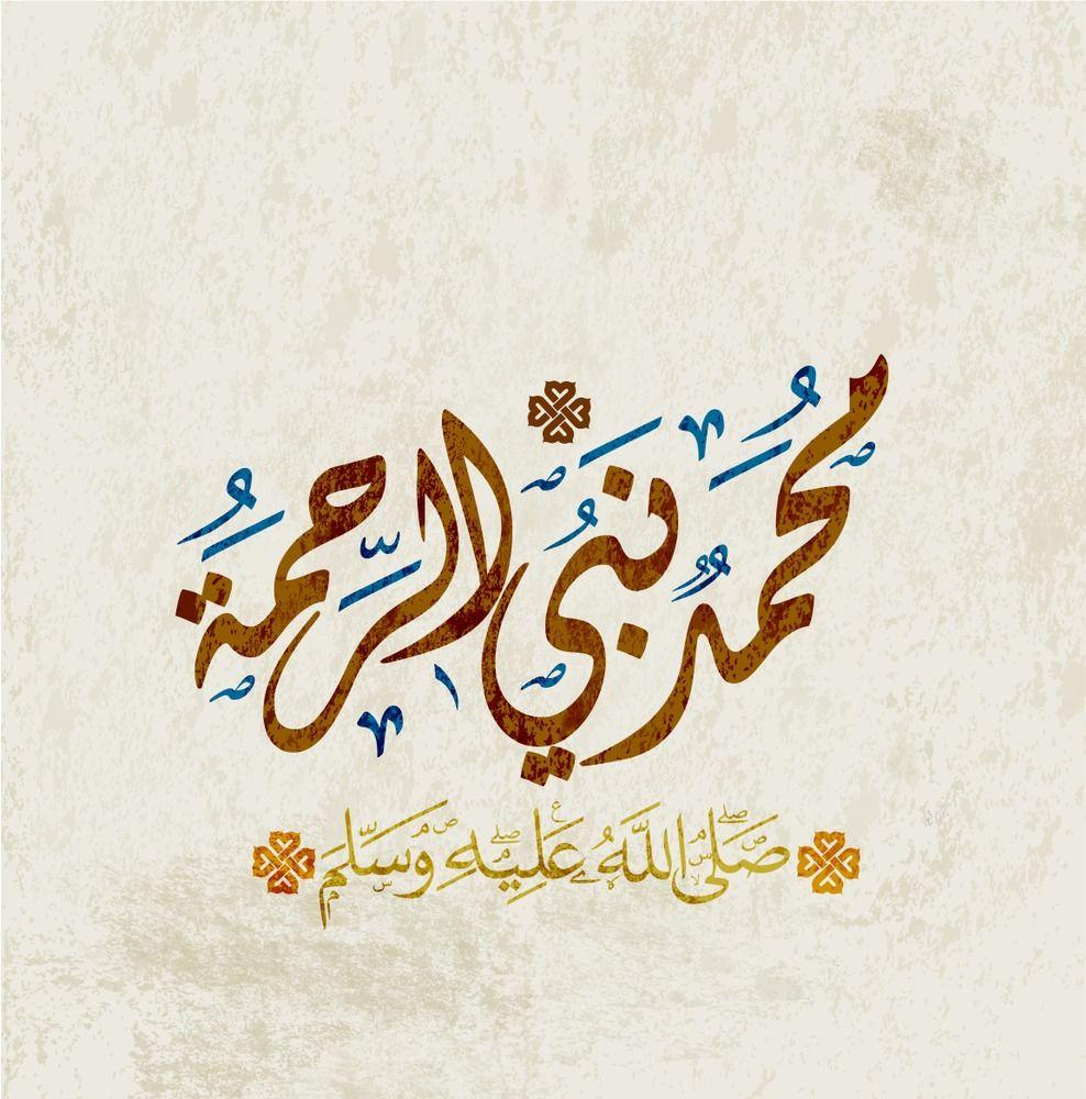 صور المولد النبوى 2020 اجمل الصور عن المولد النبوي الشريف 1442 Islamic Paintings Islamic Kids Activities Islamic Calligraphy