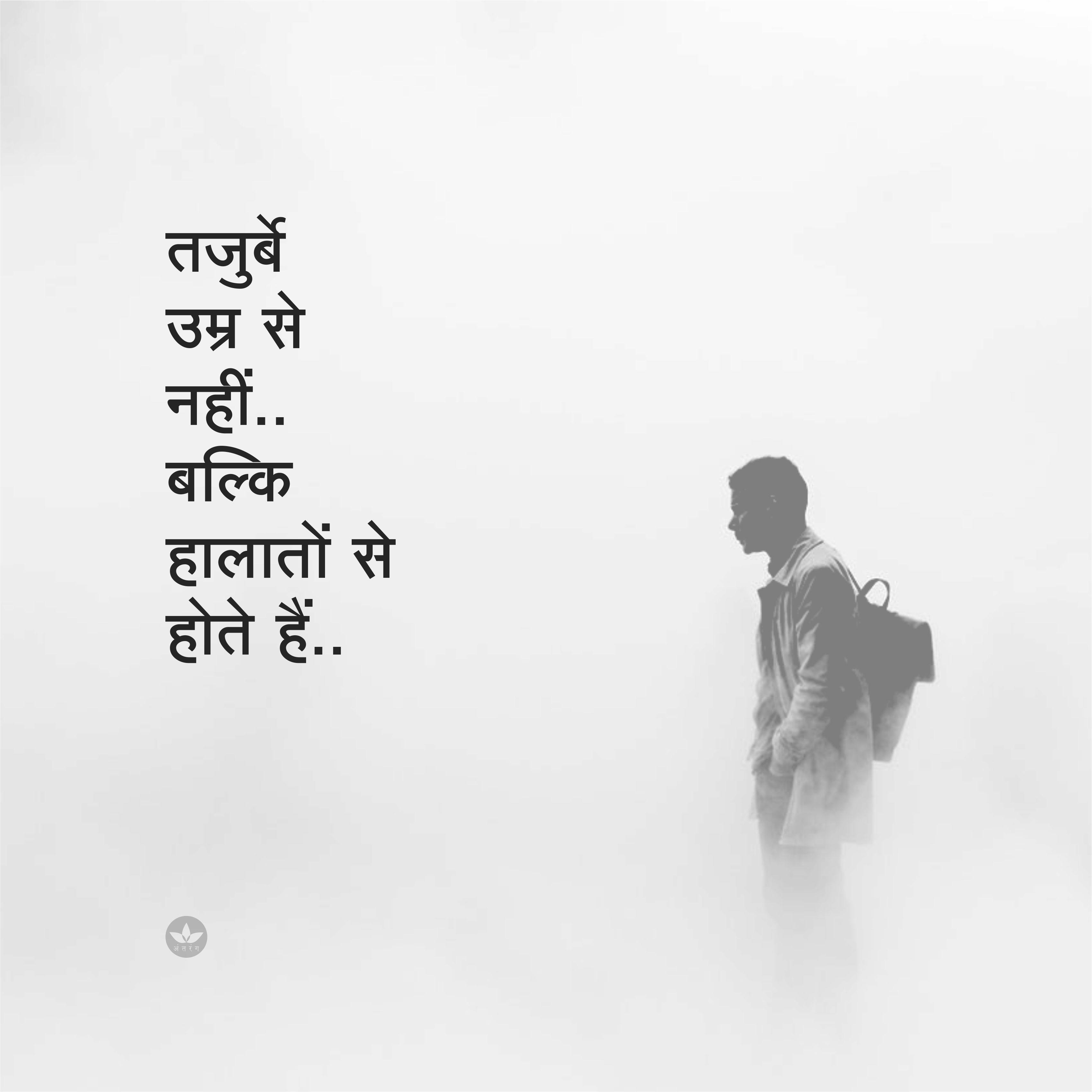 Pin by Nilesh Gitay on Shayari Life quotes, Memories