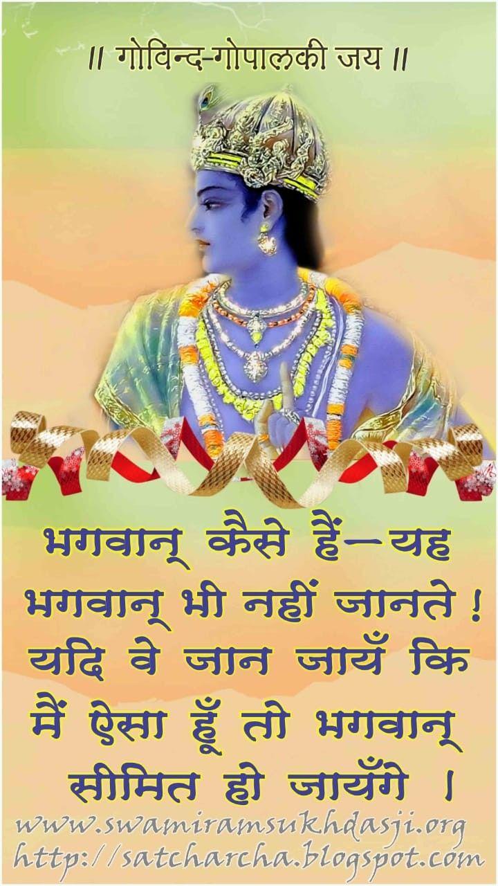 Pin by Sadhak Das on Quotes (Hindi) by Shradhey Swamiji
