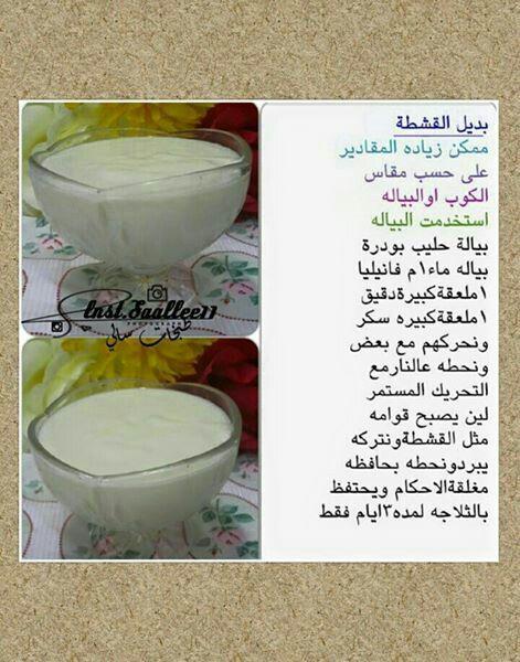 بديل قشطة Arabic Food Ramadan Recipes Arabian Food