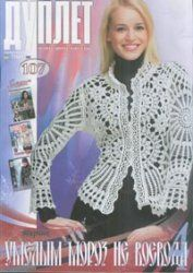 Broderie Anglaise Richelieu cut out cutwork lace crochet patterns Duplet special