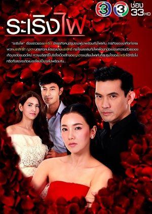 Eng Sub Lakorns Thailand Lakorns Thai Drama Drama Foreign Movies