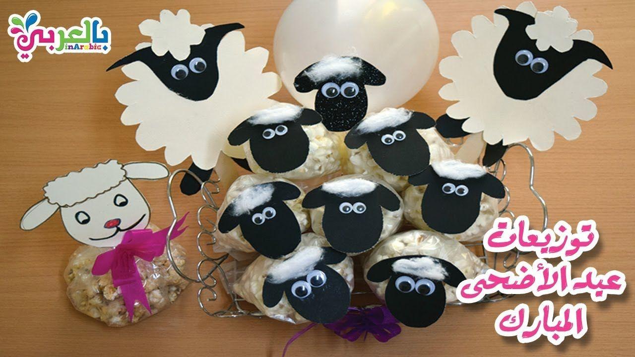 5 افكار جديدة خروف العيد و توزيعات عيد الاضحى Eid Al Adha Sheep Craft Youtube Eid Ul Adha Crafts Eid Crafts Diy Eid Decorations