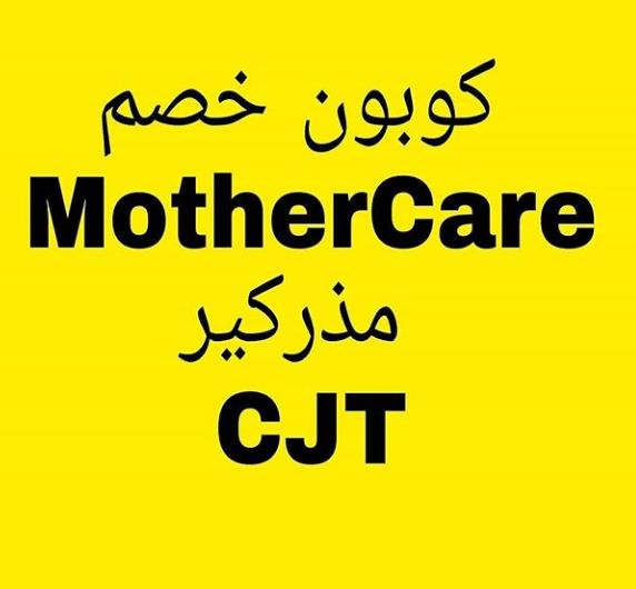 كوبون خصم Mothercare مذر كير Cjt Mothercare Novelty Sign Novelty