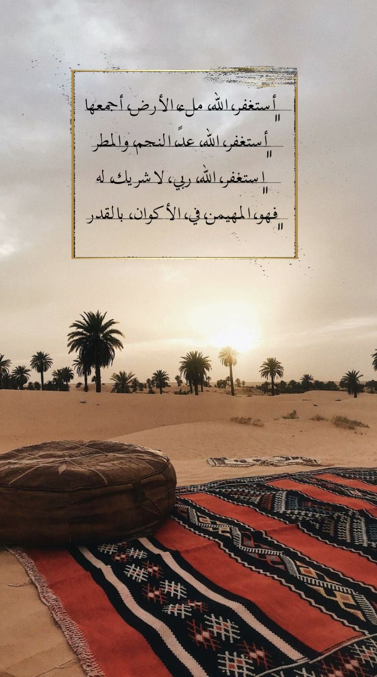 استغفرالله Arabic Calligraphy Art Calligraphy