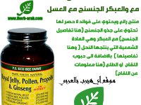 غذاء ملكات النحل مع العبكر والجنسنج مع العسل Pollen Food Jelly