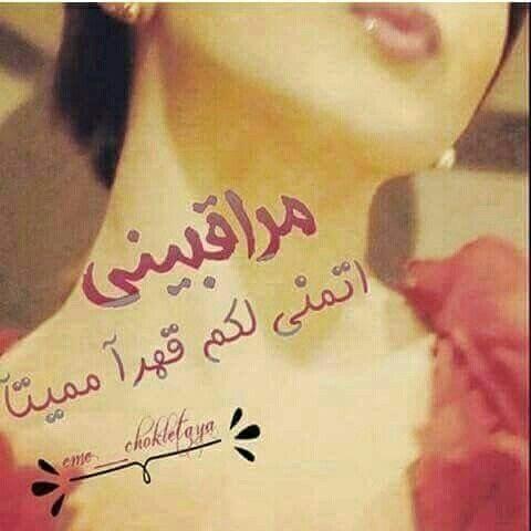 اتمنى لكم قهرا مميت Funny Arabic Quotes Cute Love Songs Picture Quotes