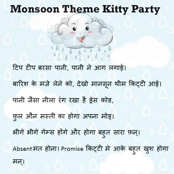 Kitty Party Invitation Ideas For Indian Kitty Party Kitty party - birthday party invitation informal letter