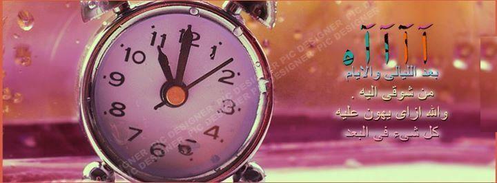 صور غلاف كول اجمل صور 10 Things Alarm Clock Pictures