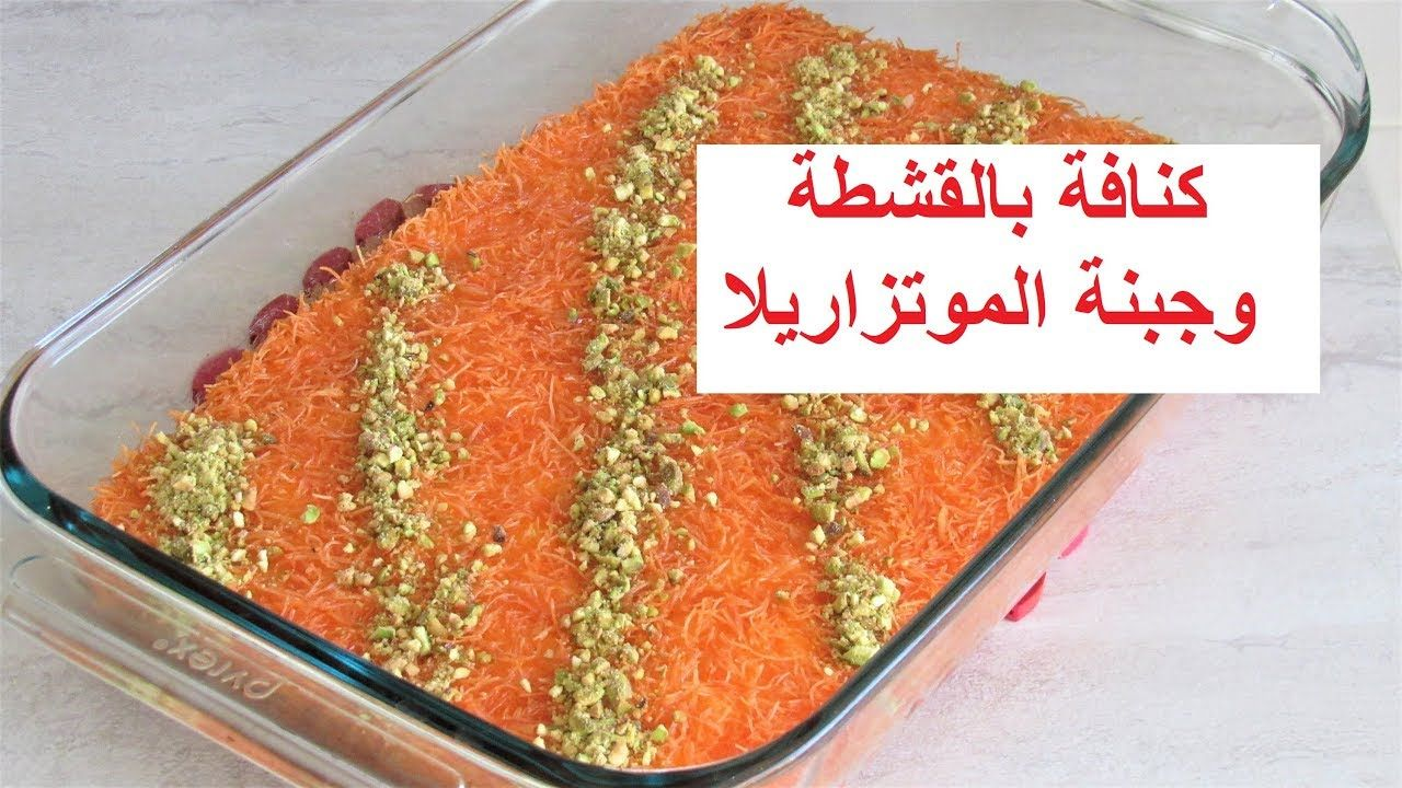 كيفية عمل كنافة بالقشطة وجبنة الموتزاريلا اللذيذة Recipe349cff International Recipes Middle Eastern Food