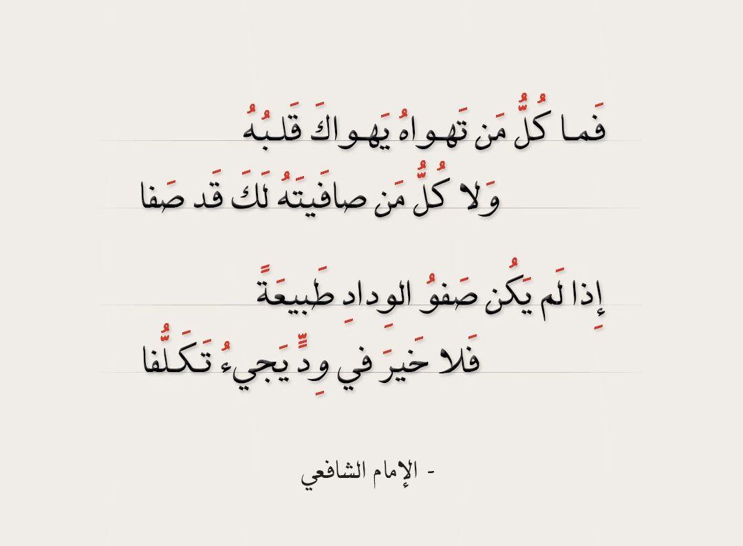 الوفاء الصداقة الحياة ابيات حكمة اقوال شعر اكسبلور Cool Words Arabic Quotes Arabic Calligraphy