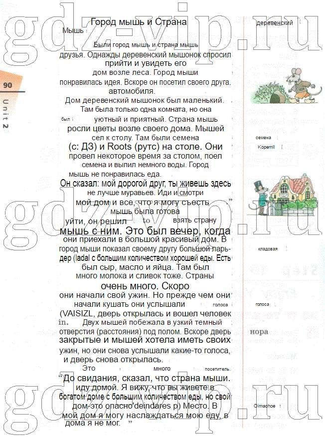 Гдз английский язык 5 класс переводы текстов.