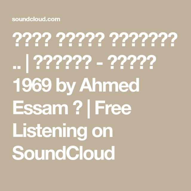 نسيت النوم وأحلامه ارتجال ليبيا 1969 By Ahmed Essam Free Listening On Soundcloud Math Math Equations Soundcloud
