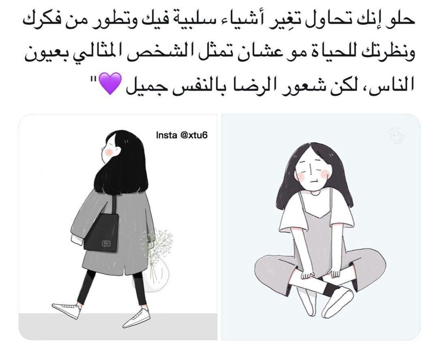 Desertrose True Quran Quotes Love Feelings Words Photo Quotes